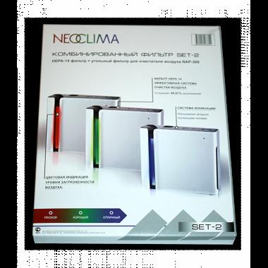 NeoClima SET2 - Комбинированный фильтр (HEPA-фильтр + угольный) для NAP-300